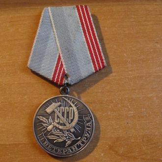 медаль Ветеран труда нечастая
