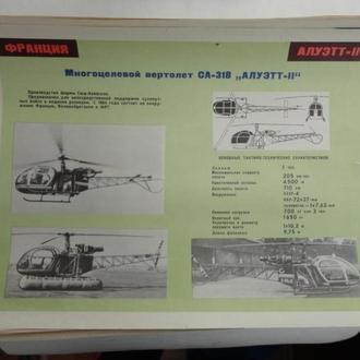 """Плакат многоцелевой вертолет СА-318 """"Алуэтт-II"""". Минобороны СССР"""