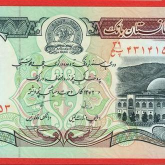 5000 Афгани 1991,(2) Афганистан