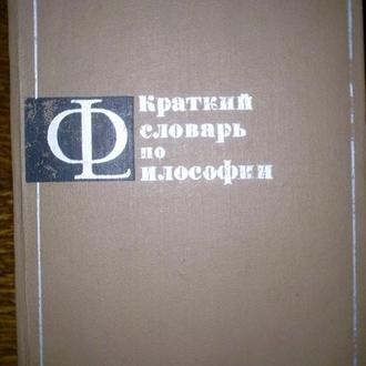 под ред. Блауберга Краткий философский словарь по философии.