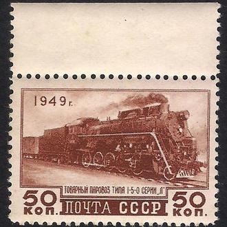 """1949 год. Транспортное машиностроение. СК-1379. Товарный паровоз серии """"Л"""""""