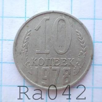 Монета СССР 1978 10 копеек