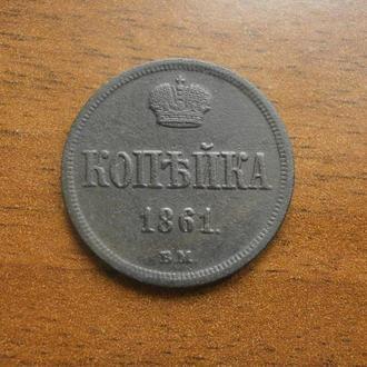 1 копейка 1861 г. ВМ