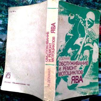 Дочкал И. Обслуживание и ремонт мотоциклов Ява. М. 1987г. 416с.илл
