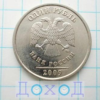 Монета Россия 1 рубль 2009 ММД Москва магнит №1