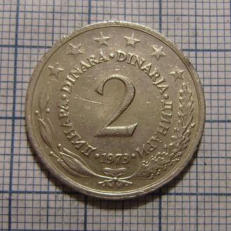 Югославия, 2 динара 1973 г.