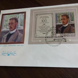 Почтовая марка в 1 конверте.