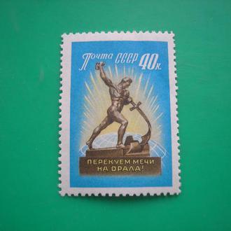 СССР 1960  Разоружение * опис.