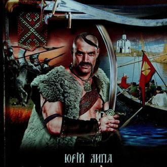 Юрій Липа - Проклятий скарб. Козаки в Московії