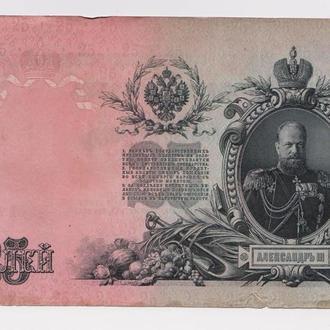 25 руб. = 1909 г. = ШИПОВ - ОВЧИННИКОВ = РОССИЯ = серия Е =