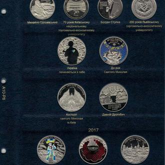 Лист для юбилейных монет Украины 2016-2017