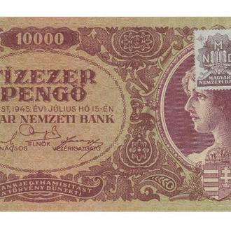 10 000 ПЕНГО + МАРКА 15.07.1945 ВЕНГРІЯ