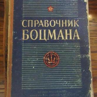 Справочник Боцмана 1962 год