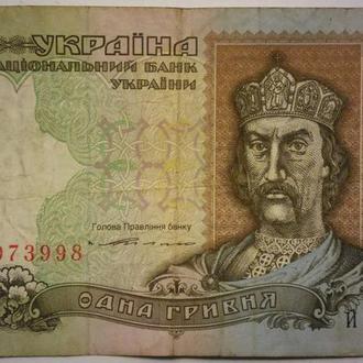 Купюра 1 гривна - Ющенко В. А. - 1994 г. в.