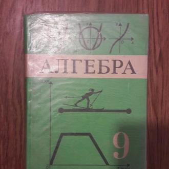 Макарычев Ю.Н., Миндюк Н.Г., Нешков К.И. Алгебра. 9 класс.