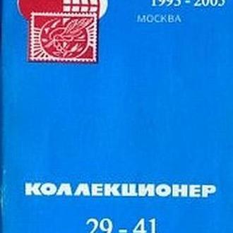 1993-2005 - Сборник - Коллекционер - *.pdf