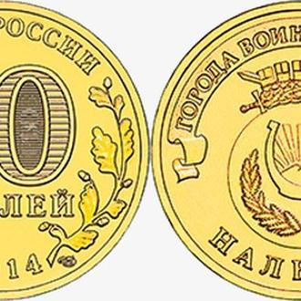 Shantaааl, Россия 10 рублей 2014, Нальчик