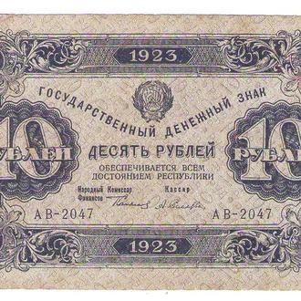 10 рублей 1923 2 выпуск Селляво