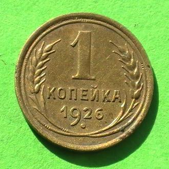 1 Копейка 1926 г СССР 1 Копійка 1926 р СРСР