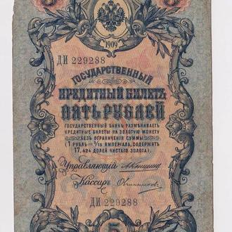 5 руб. = 1909 г. = Управляющий КОНШИН - Кассир ОВЧИННИКОВ = РОССИЯ = серия ДИ =