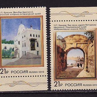 Россия 2016 Искусство Живопись Архитектура Совместный выпуск 2 марки