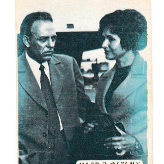 Календарик 1976 Кино, Укррекламфильм