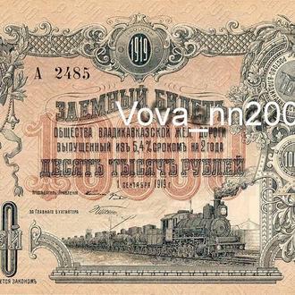 10 000 рублей 1919 год Владикавказской ЖД