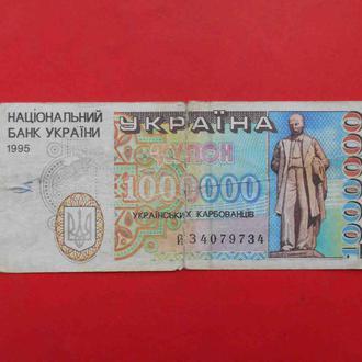 Украина 1995 1 миллион карбованцев, один миллион.