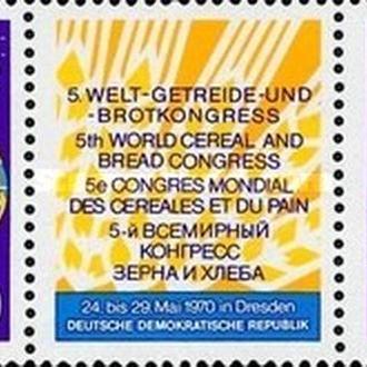 ГДР 1970 конгресс