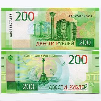 200 рублей 2017 г. Россия Новинка