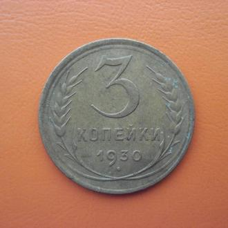 3 копейки 1930 год.СССР.