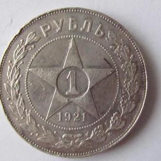 Монета 1 рубль 1921год