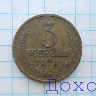 Монета СССР 3 копейки 1970 нечастая №1