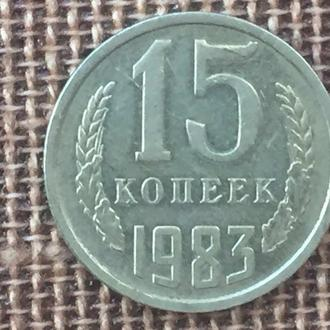 15 копеек СССР 1983 года