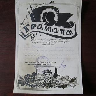 старая фото-грамота 1948г СССР