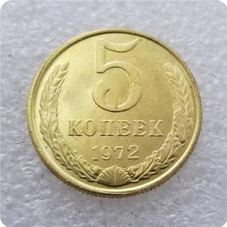 5 копеек 1972 год СССР