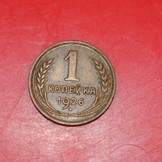 1 копейка 1926 г СССР