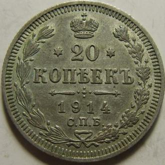 Россия 20 копеек 1914 год СЕРЕБРО!!! СОСТОЯНИЕ!!!