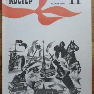 Журнал Костёр №11 ноябрь 1990 год, СССР