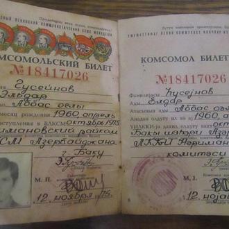Комсомольский билет 1975 год