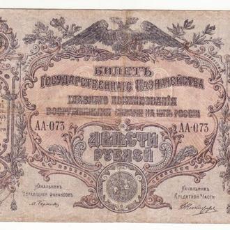200 рублей ВСЮР Ростов, без точки в серии АА - 073, Юг России 1919