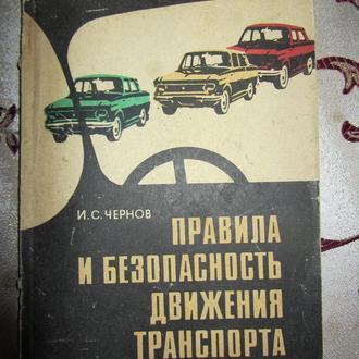 Правила и безопасность движения транспорта, Чернов И.С.,