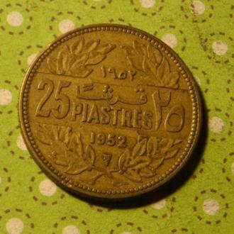 Ливан 1952 год монета 25 пиастров !