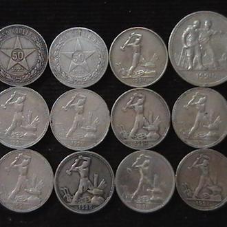 11 полтинников и один рубль 1922,24,25,27 года серебро (900)