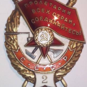 ОРДЕН-БКЗ (2-Е НАГРАЖДЕНИЕ)