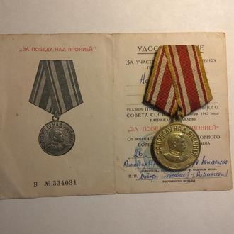 """Медаль """"За победу над Японией"""" з посвідченням"""