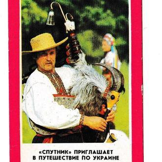 Календарик 1987 Туризм, Спутник