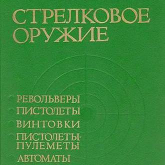Стрелковое оружие - Жук А.Б. - на CD