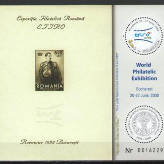 Румыния 2008 ** Личности король Кароль II Первые марки и блок Фил выставка бл MNH