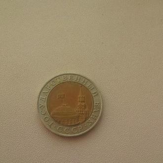 10 рублей 1991 года ММД Редчайшая монета.